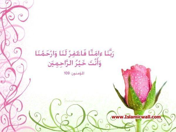 La fraternité & l'amitié en Islam